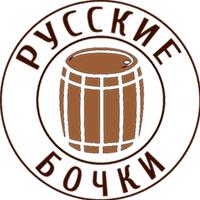 Русские бочки
